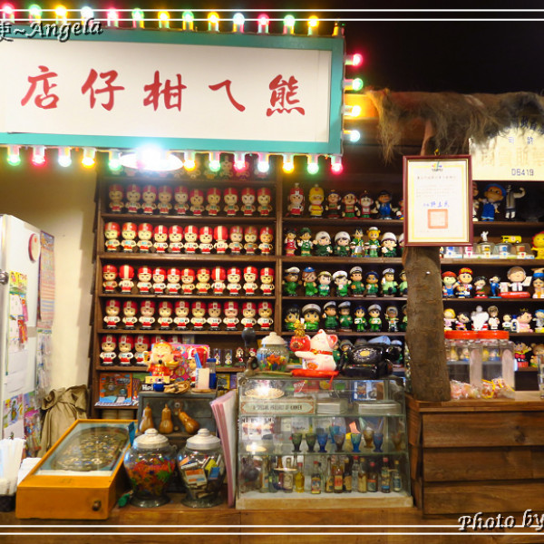 台北市 餐飲 中式料理 土角厝懷舊餐廳