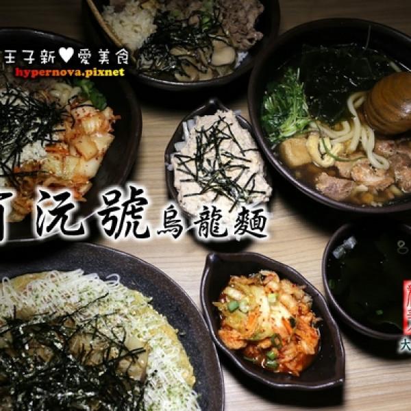 新北市 美食 餐廳 異國料理 日式料理 有沅號烏龍麵