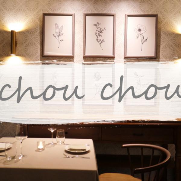 台北市 餐飲 法式料理 Chou Chou法式料理餐廳