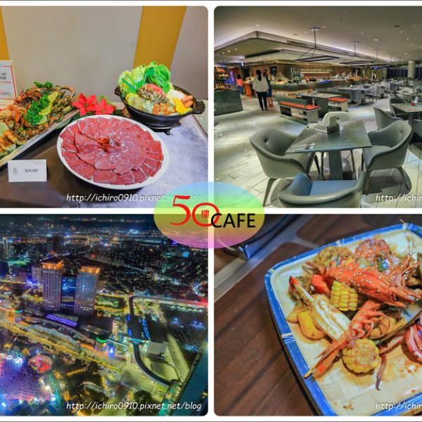 新北市 餐飲 中式料理 Mega 50餐飲及宴會 - Asia 49亞洲料理及酒廊