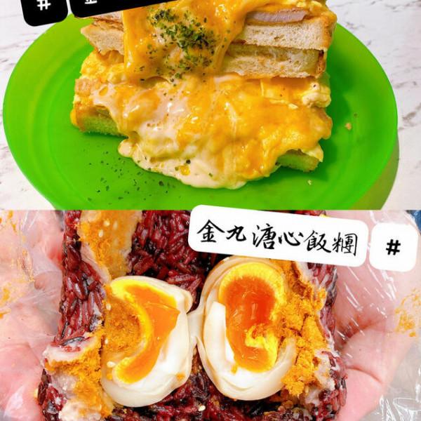 台北市 餐飲 早.午餐、宵夜 中式早餐 金花碳烤吐司