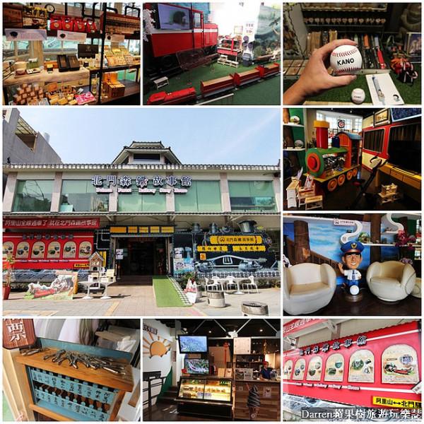 嘉義市 觀光 觀光景點 北門森鐵故事館