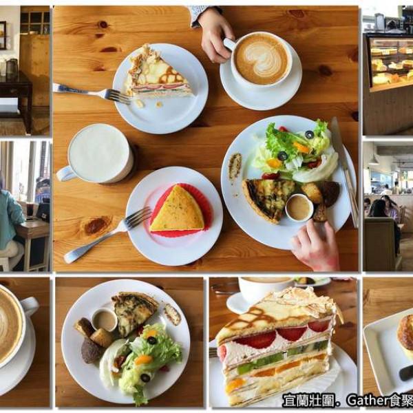 宜蘭縣 餐飲 咖啡館 Gather 食聚