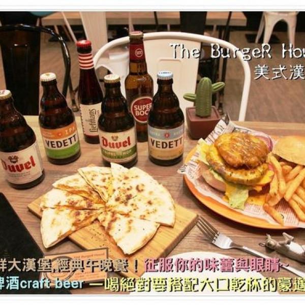 桃園市 餐飲 美式料理 The BurgeR HousE美式餐廳