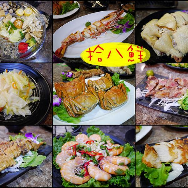 台中市 餐飲 燒烤‧鐵板燒 燒肉燒烤 拾八鮮海鮮燒物