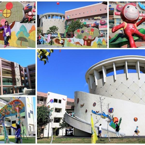 台中市 觀光 觀光景點 新光國小(新校舍)