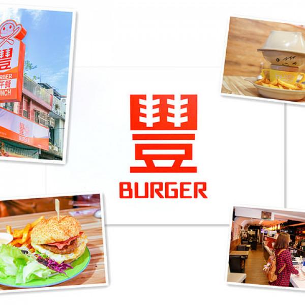 台北市 餐飲 早.午餐、宵夜 西式早餐 豐Burger