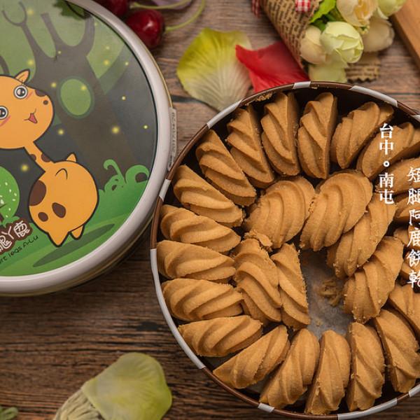 台中市 餐飲 糕點麵包 短腿ㄚ鹿