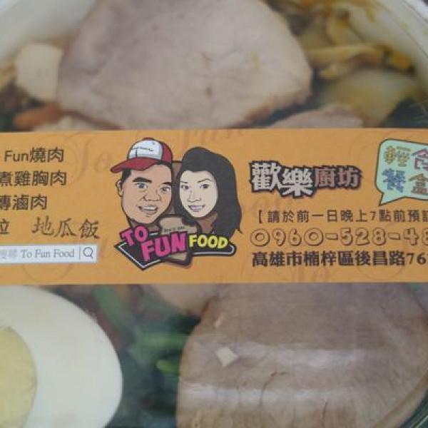 高雄市 餐飲 中式料理 To Fun Food 歡樂廚坊