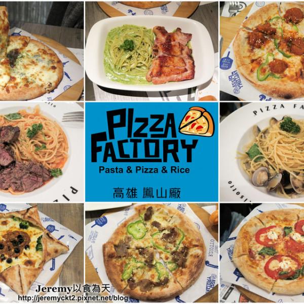 高雄市 餐飲 義式料理 Pizza Factory 披薩工廠 鳳山店