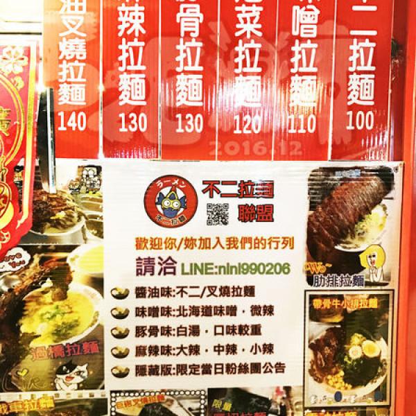 台中市 餐飲 日式料理 拉麵‧麵食 不二拉麵