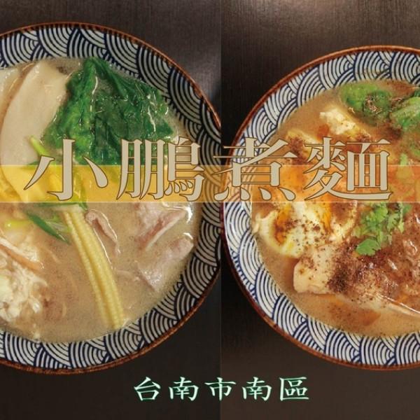 台南市 餐飲 麵食點心 小鵬煮麵