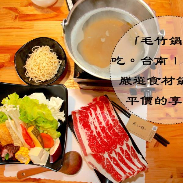 台南市 餐飲 鍋物 其他 毛竹鍋物