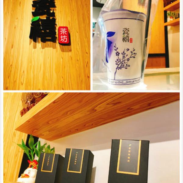 新竹市 餐飲 飲料‧甜點 飲料‧手搖飲 瓷禧茶坊