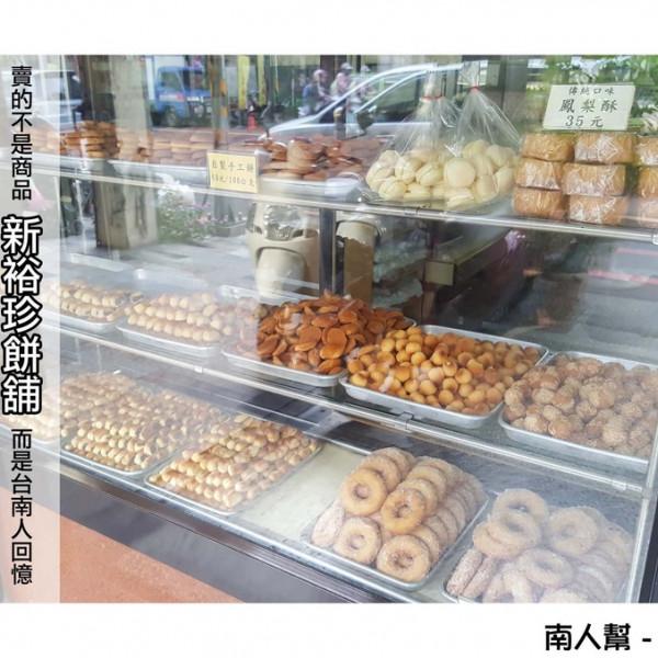 台南市 餐飲 飲料‧甜點 飲料‧手搖飲 新裕珍餅舖