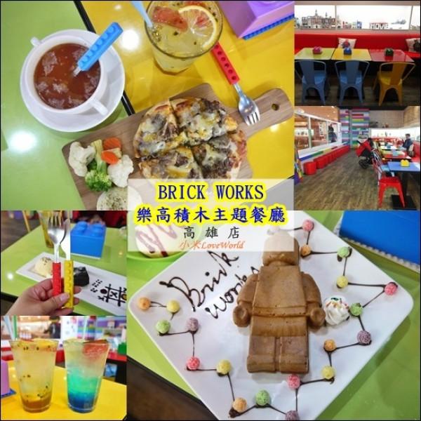 高雄市 美食 餐廳 異國料理 多國料理 BRICK WORKS樂高積木主題餐廳