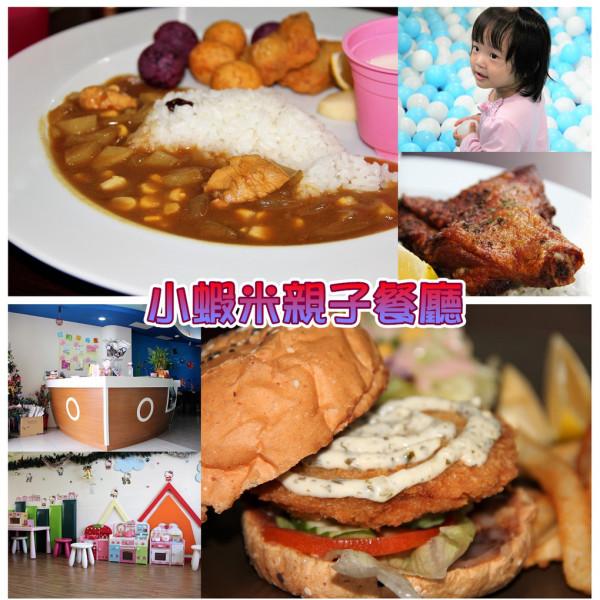 高雄市 餐飲 主題餐廳 親子餐廳 小蝦米親子餐廳