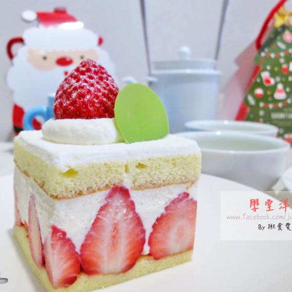 台北市 美食 餐廳 烘焙 蛋糕西點 學堂洋菓子專門店Manabu La pâtisserie