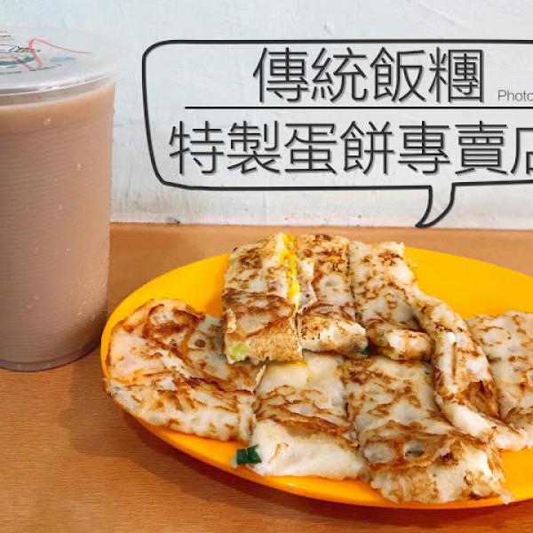台南市 餐飲 早.午餐、宵夜 中式早餐 傳統飯糰特製蛋餅專賣店(台南-長北店)