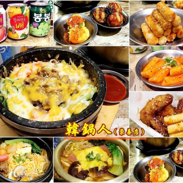 台南市 餐飲 韓式料理 韓鍋人 崇善店