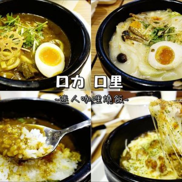 台中市 餐飲 日式料理 口力口里迷人咖哩燒飯專門(豐原愛買店)