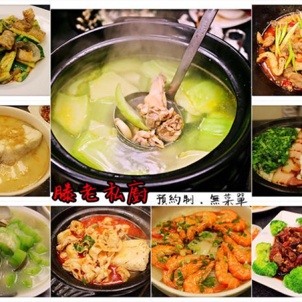 台北市 餐飲 台式料理 滕老私廚