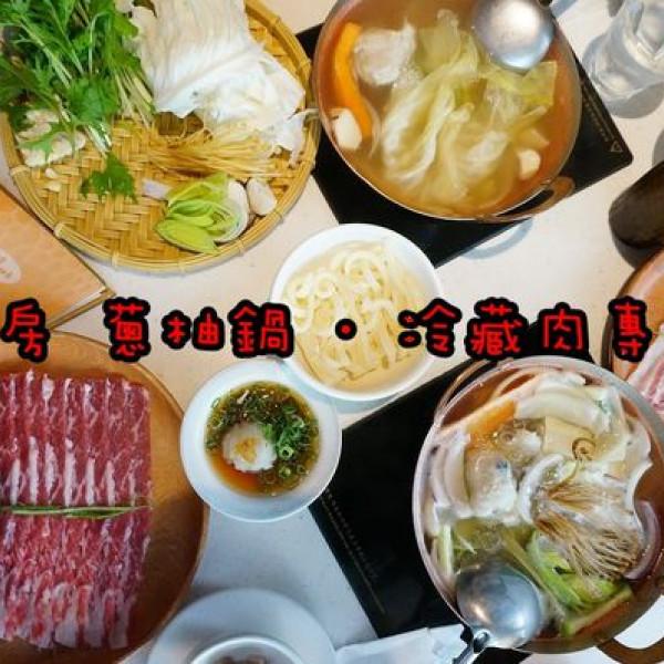 台南市 餐飲 鍋物 其他 毛房 蔥柚鍋 ·冷藏肉專門