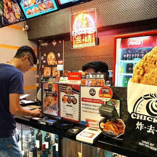 高雄市 餐飲 速食 速食餐廳 炸去啃鹹酥雞(夢時代店)