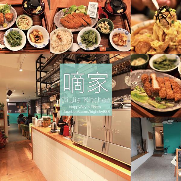 台南市 餐飲 日式料理 嘀家 Di.Jia Kitchen
