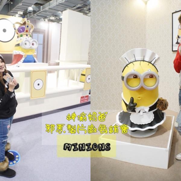 台北市 觀光 博物館‧藝文展覽 神偷奶爸邪惡製片廠展銷會