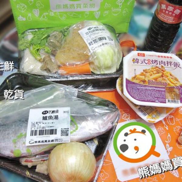 新北市 餐飲 夜市攤販小吃 熊媽媽買菜網