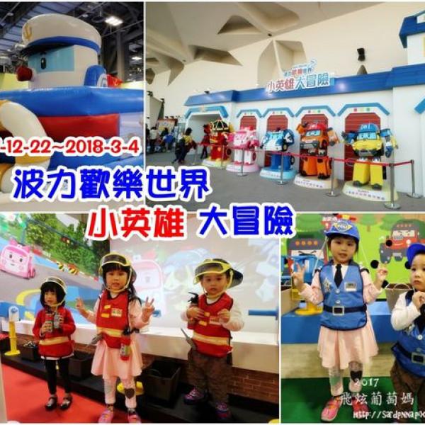 台北市 觀光 休閒娛樂場所 波力歡樂世界