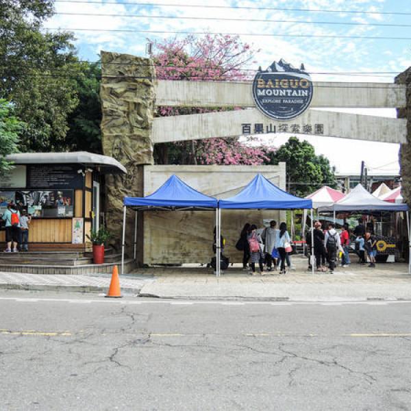 彰化縣 觀光 動物園‧遊樂園 百果山探索樂園