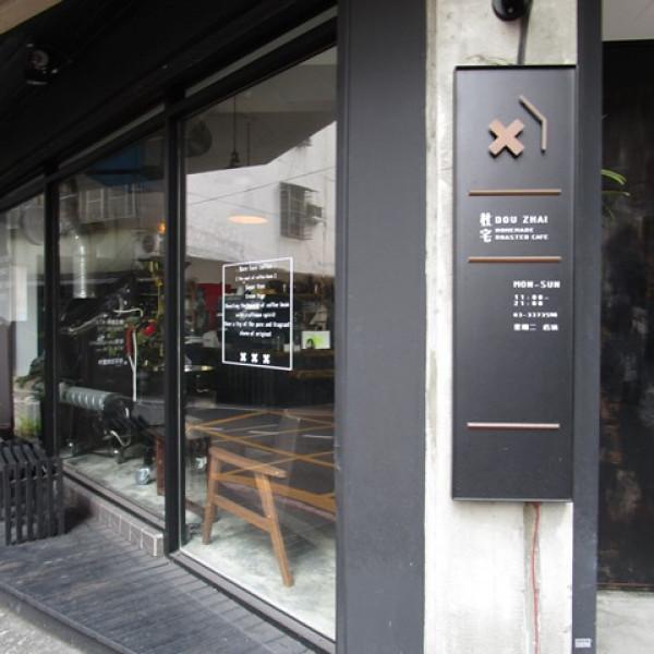 桃園市 餐飲 咖啡館 杜宅咖啡
