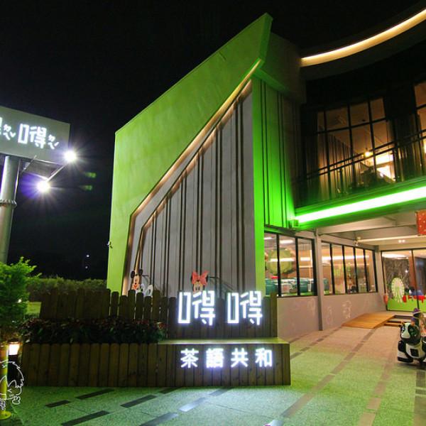 彰化縣 美食 餐廳 異國料理 義式料理 嘚嘚茶語共和複合式餐飲-員林旗艦店