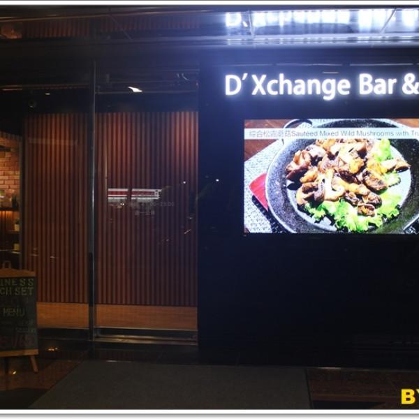 台北市 餐飲 多國料理 其他 D'Xchange Bar&Grill