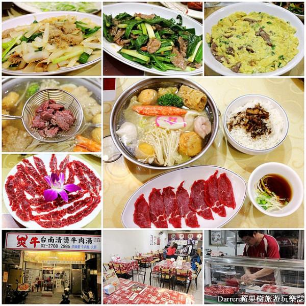 台北市 餐飲 台式料理 爽牛台南清燙牛肉湯
