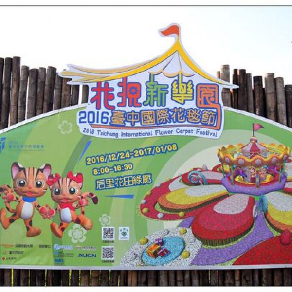 台中市 觀光 觀光工廠‧農牧場 2016臺中國際花毯節