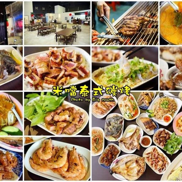 新北市 餐飲 泰式料理 米噹泰式燒烤 (樹林店)