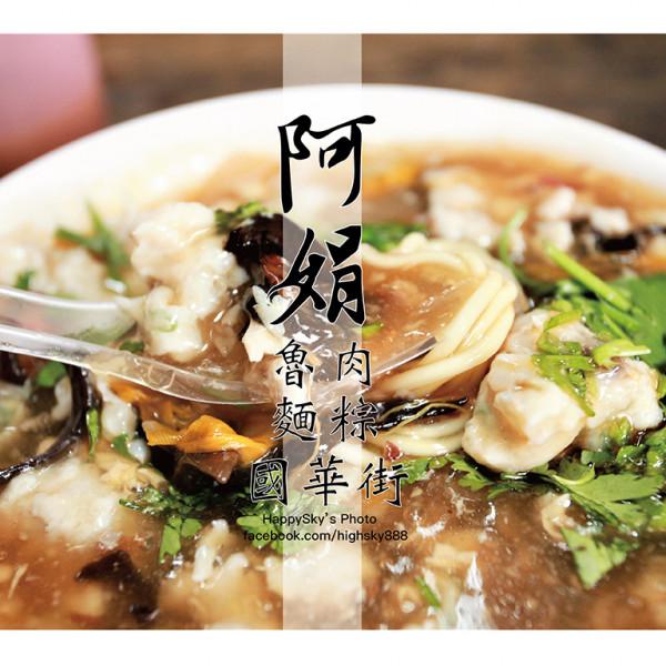 台南市 餐飲 台式料理 阿娟肉粽、魯麵