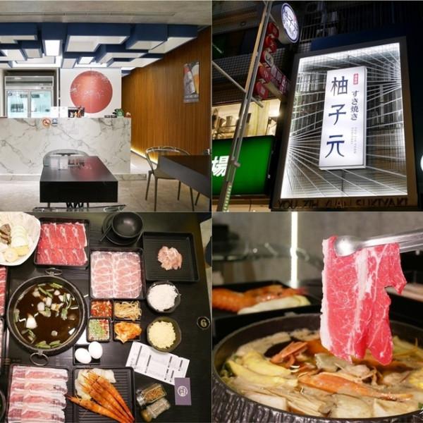 桃園市 餐飲 鍋物 其他 柚子元壽喜燒