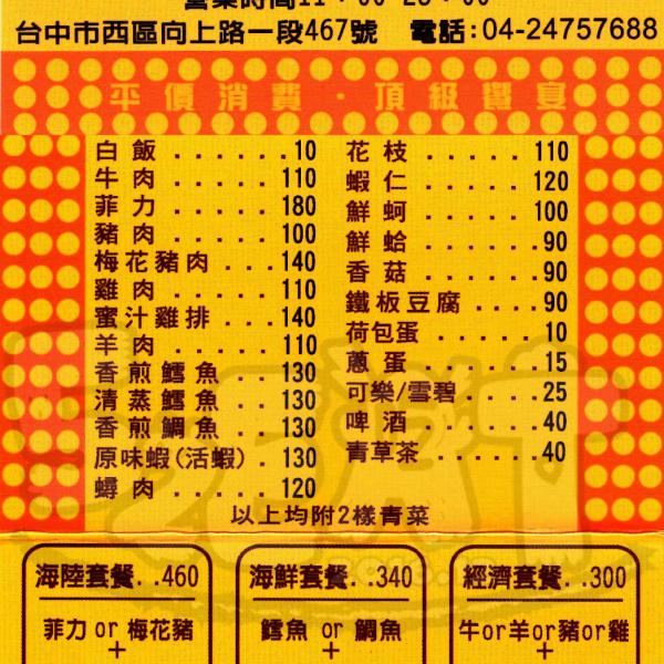 台中市 美食 餐廳 中式料理 熱炒、快炒 吉品平價鐵板燒