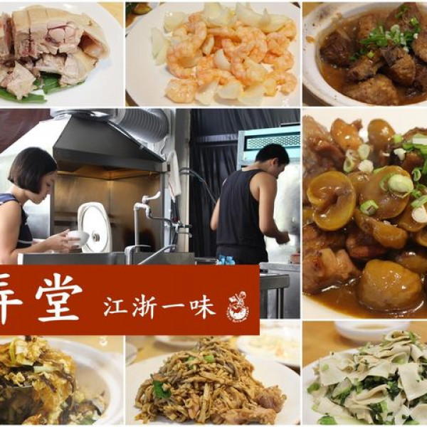 台中市 餐飲 中式料理 弄堂 江浙一味