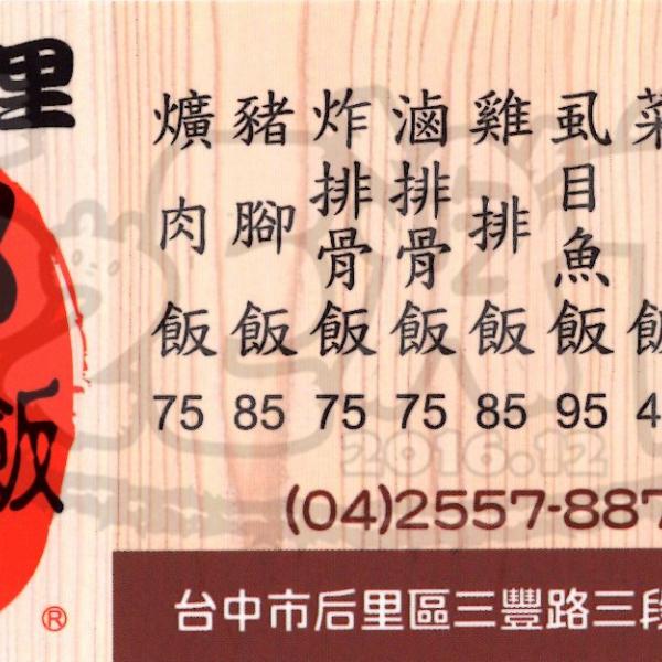台中市 餐飲 中式料理 鄭爌肉飯