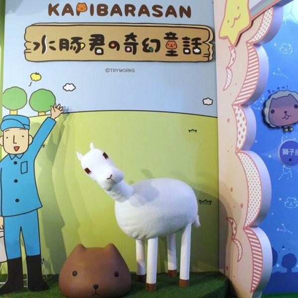 台北市 觀光 博物館‧藝文展覽 水豚君の奇幻童話