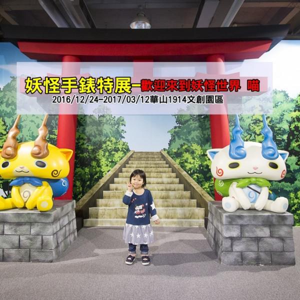 台北市 觀光 博物館‧藝文展覽 妖怪手錶特展 歡迎來到妖怪世界 喵!