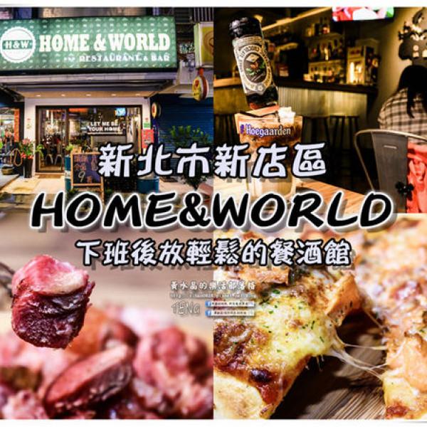 新北市 餐飲 多國料理 德式料理 HOME&WORLD