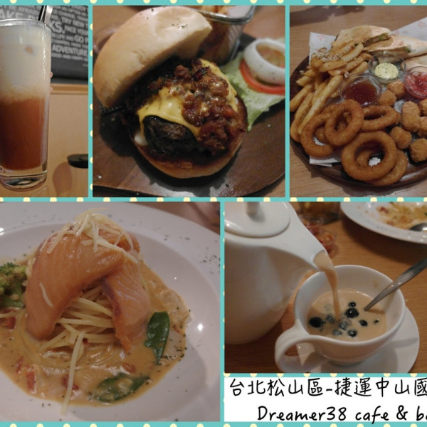 台北市 美食 餐廳 異國料理 Dreamer 38(夢想38號)