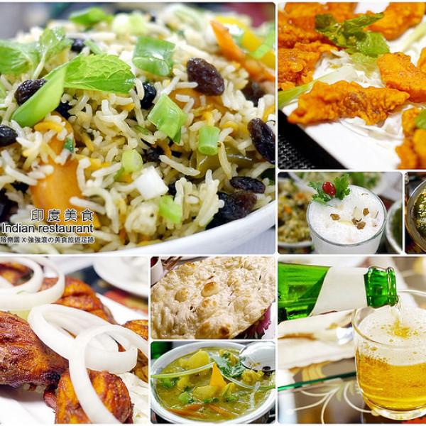 台北市 餐飲 多國料理 印度料理 4spices Indian restaurant
