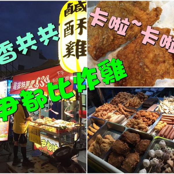 台南市 餐飲 台式料理 尹都比炸雞 新市店